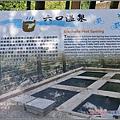 六口溫泉-2016-05-17.jpg