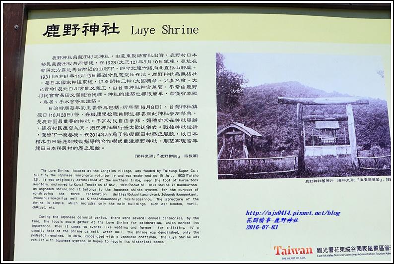 鹿野神社-2016-07-01.jpg