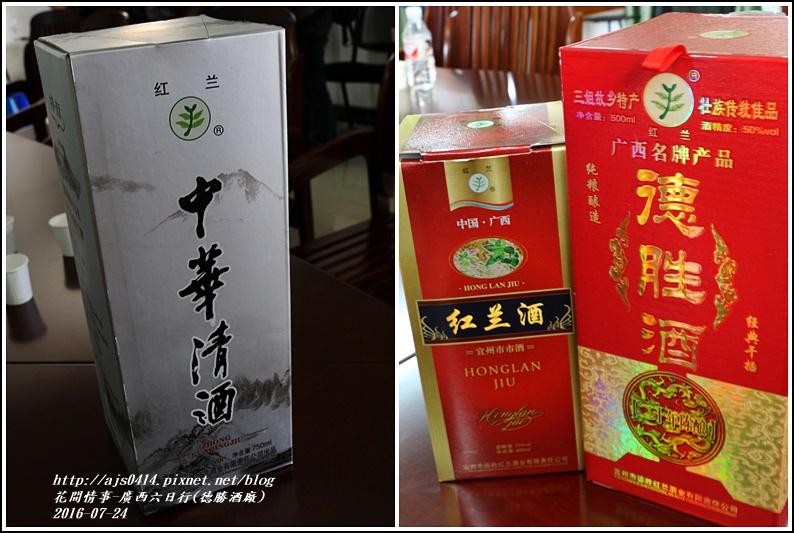 廣西六日行(宜州德勝酒廠)-2016-07-24-06.jpg