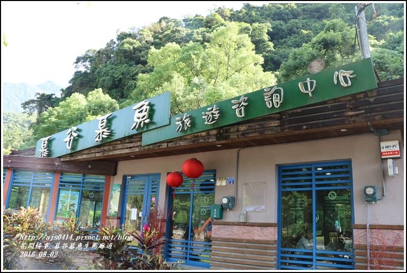 慕谷慕魚生態廊道-2016-08-01.jpg