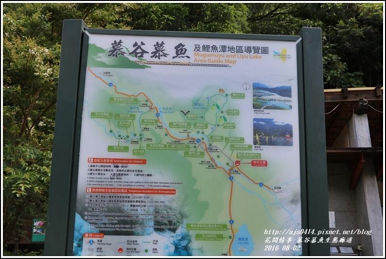 慕谷慕魚生態廊道-2016-08-06.jpg