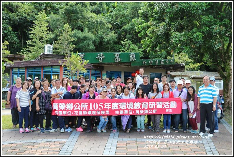 慕谷慕魚生態廊道-2016-08-07.jpg