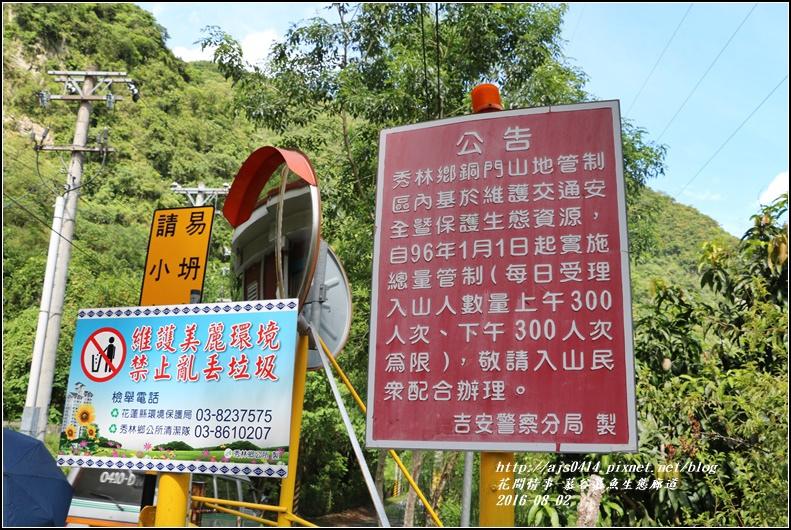 慕谷慕魚生態廊道-2016-08-22.jpg