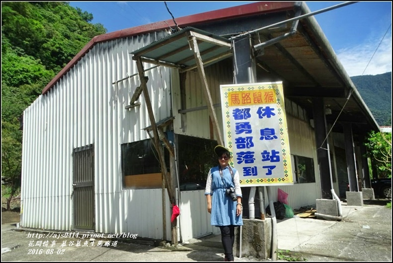 慕谷慕魚生態廊道-2016-08-29.jpg