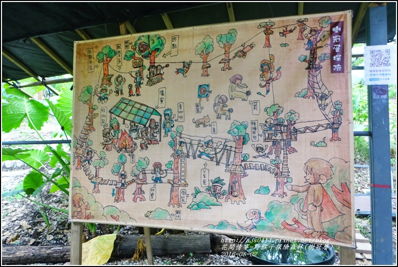 野猴子森林樂園(樹冠層)-2016-08-05.jpg