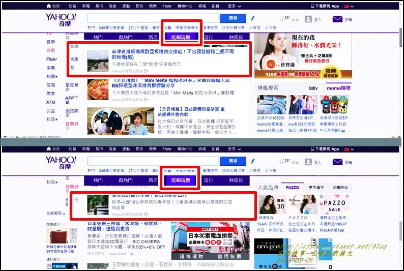 2016-08-09-吃喝玩樂推4.jpg