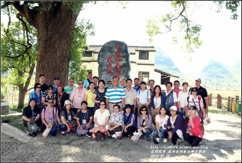 廣西宜州屏南鄉合寨村-2016-07-07.jpg