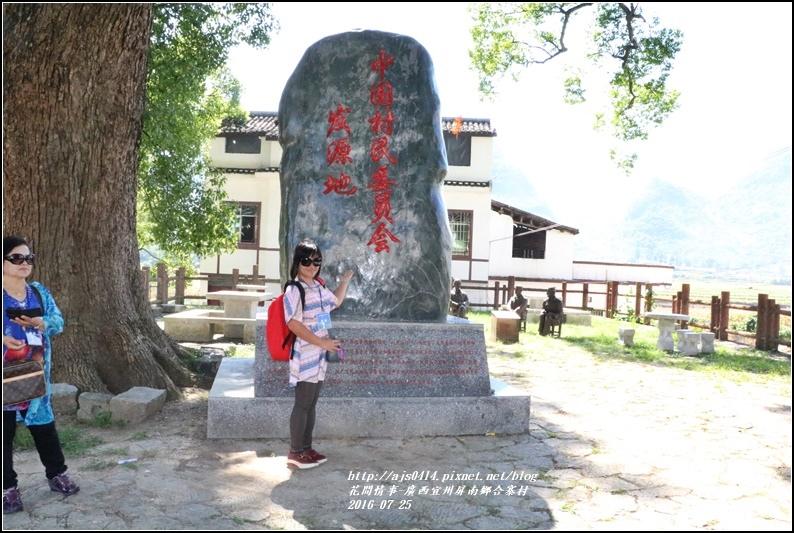 廣西宜州屏南鄉合寨村-2016-07-12.jpg