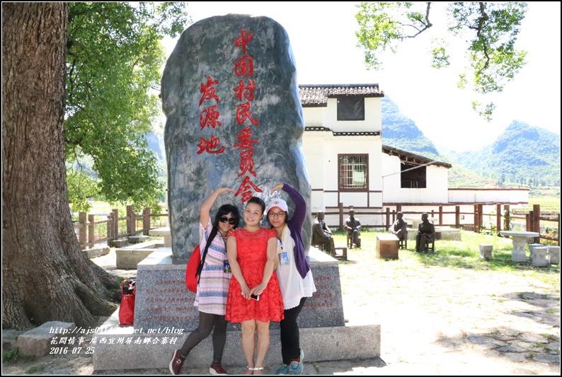 廣西宜州屏南鄉合寨村-2016-07-25.jpg