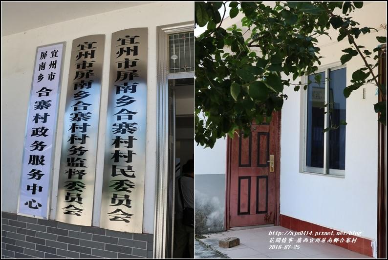 廣西宜州屏南鄉合寨村-2016-07-31.jpg