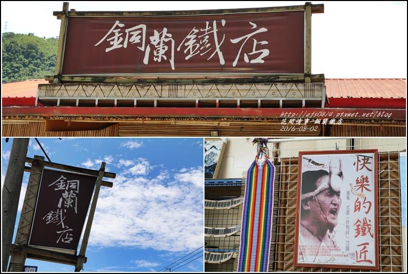 銅蘭鐵店-2016-08-01.jpg