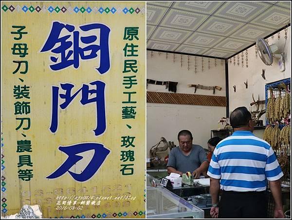銅蘭鐵店-2016-08-10.jpg