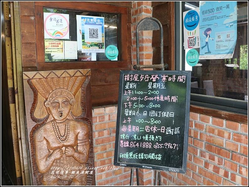 鯉魚潭旁樹屋-2016-08-04.jpg