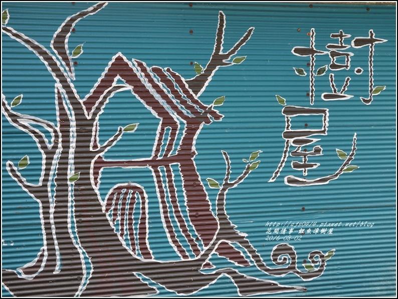 鯉魚潭旁樹屋-2016-08-05.jpg