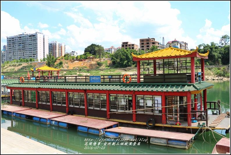 廣西宜州劉三姐故里景區-2016-07-05.jpg