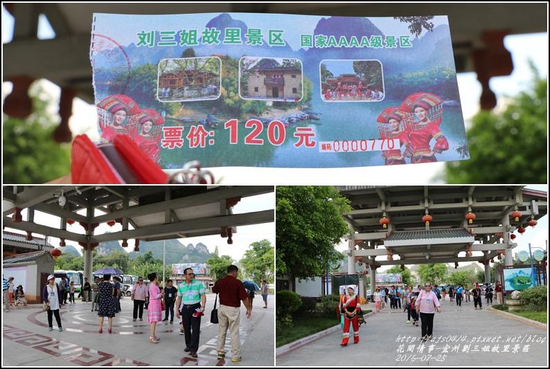 廣西宜州劉三姐故里景區-2016-07-03.jpg