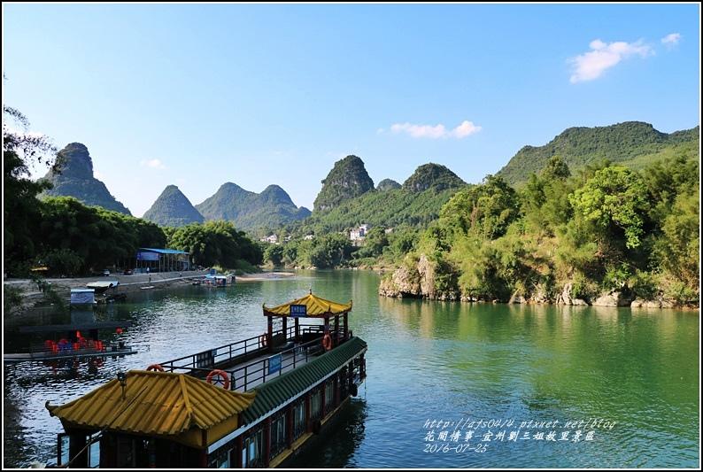 廣西宜州劉三姐故里景區-2016-07-31.jpg