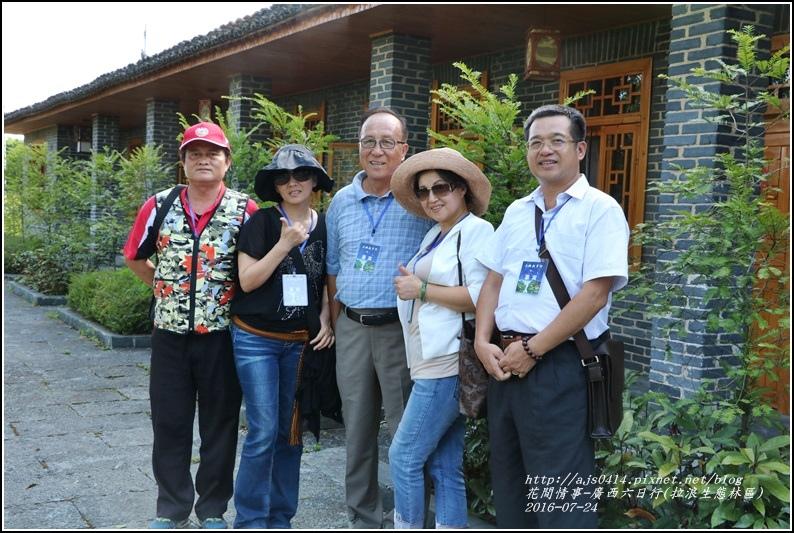 廣西六日行(拉浪生態林區)-2016-07-24-07 - 複製.jpg