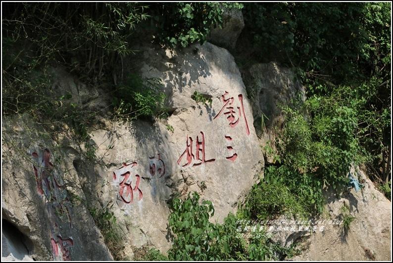 廣西宜州劉三姐故里景區-2016-07-36.jpg