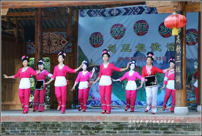 廣西宜州劉三姐故里景區-2016-07-56.jpg