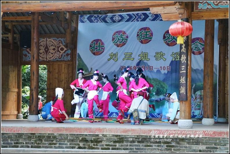 廣西宜州劉三姐故里景區-2016-07-57.jpg