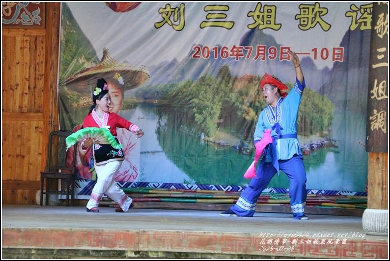 廣西宜州劉三姐故里景區-2016-07-61.jpg