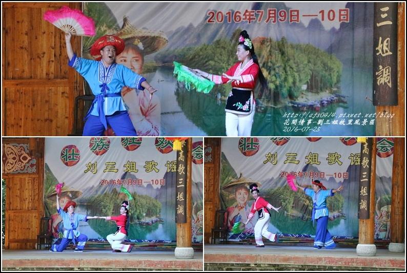 廣西宜州劉三姐故里景區-2016-07-62.jpg