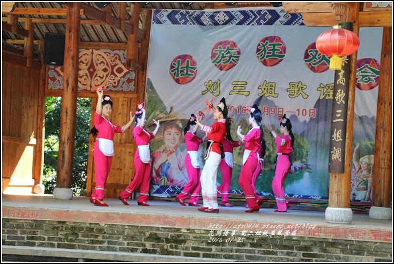 廣西宜州劉三姐故里景區-2016-07-68.jpg