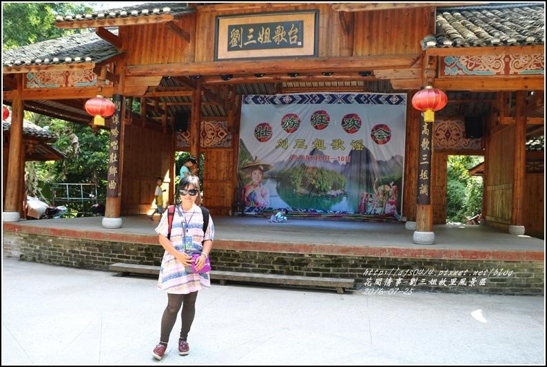 廣西宜州劉三姐故里景區-2016-07-72.jpg