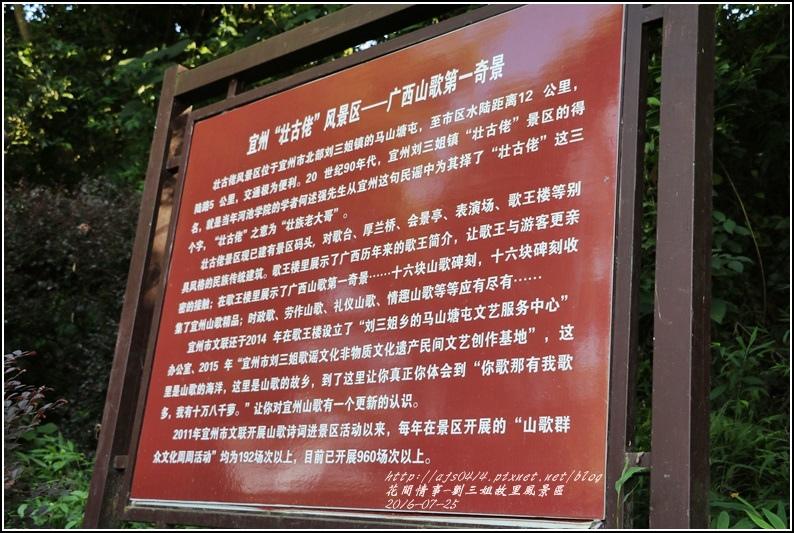 廣西宜州劉三姐故里景區-2016-07-75.jpg