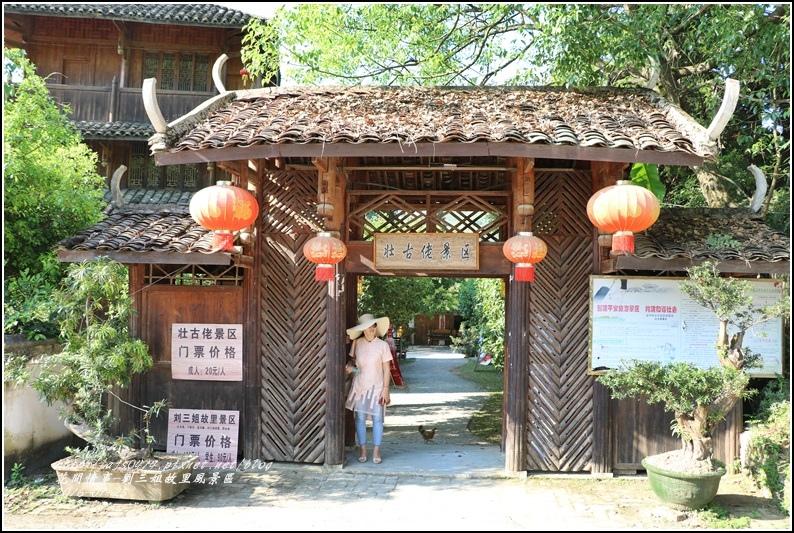 廣西宜州劉三姐故里景區-2016-07-77.jpg