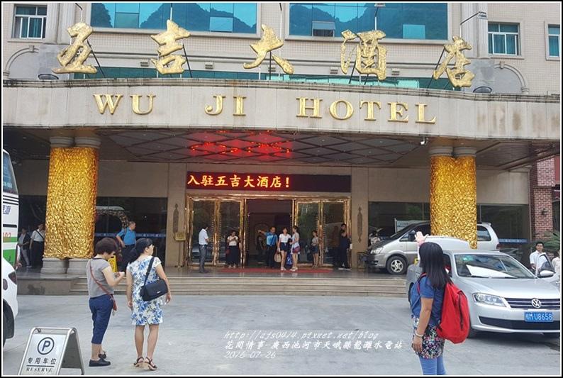 廣西池河市天峨五吉大酒店-2016-07-01.jpg
