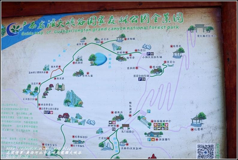 廣西池河市天峨縣龍灘大峽谷-2016-07-08.jpg