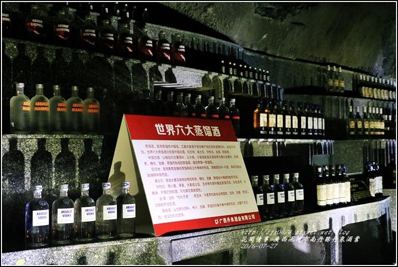 廣西池河市南丹縣丹泉酒業-2016-07-35.jpg