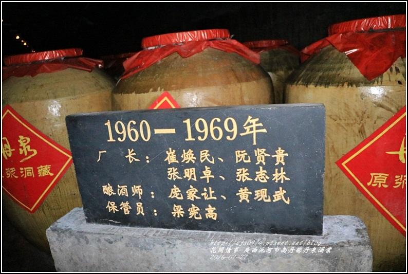 廣西池河市南丹縣丹泉酒業-2016-07-40.jpg
