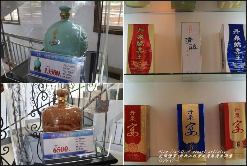 廣西池河市南丹縣丹泉酒業-2016-07-50.jpg
