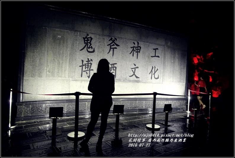 廣西池河市南丹縣丹泉酒業-2016-07-60.jpg