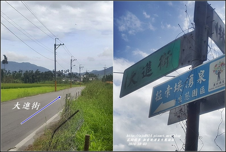 拉索埃湧泉生態園區-2016-10-08.jpg