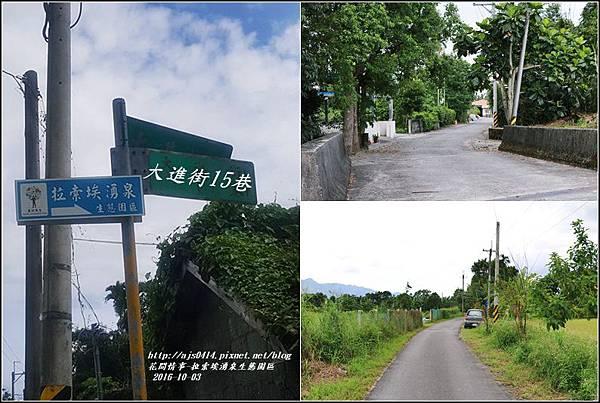 拉索埃湧泉生態園區-2016-10-09.jpg