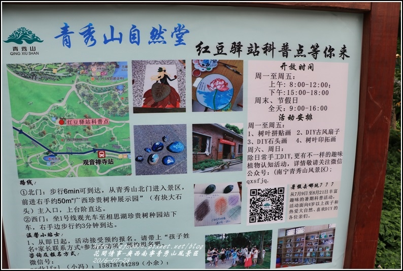 廣西南寧秀青山風景區-2016-07-01.jpg