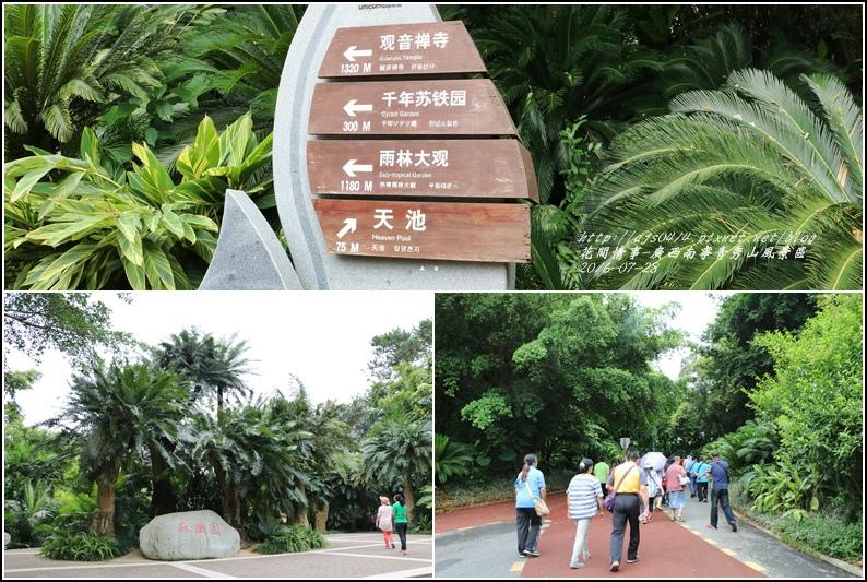 廣西南寧秀青山風景區-2016-07-07.jpg