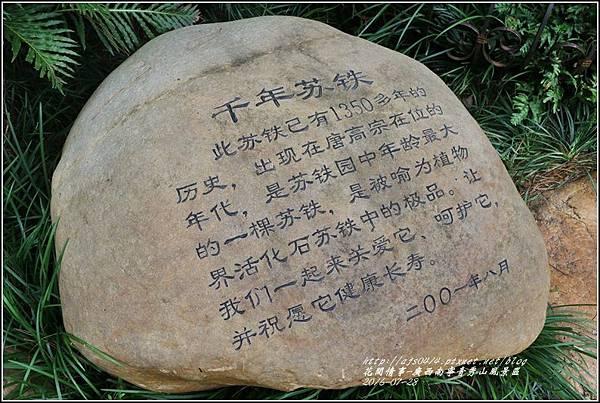 廣西南寧秀青山風景區-2016-07-16.jpg