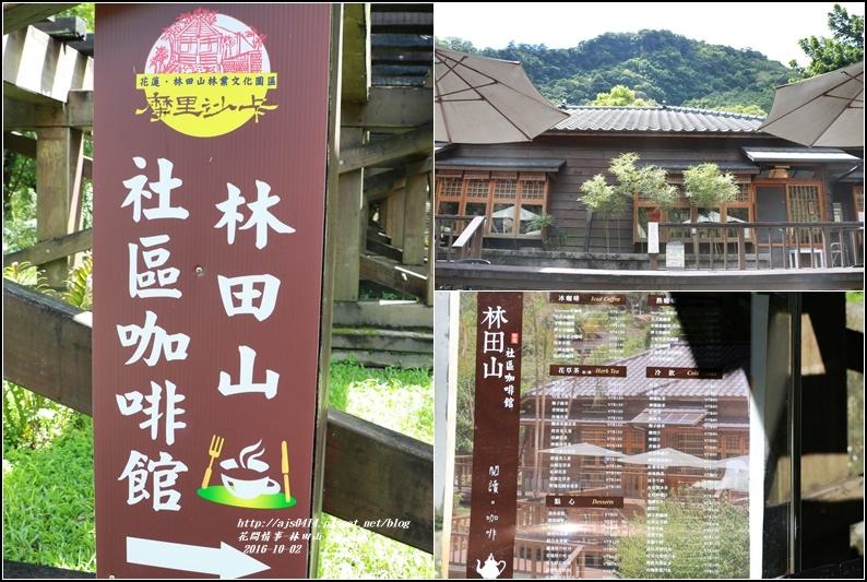 林田山文化園區-2016-10-47.jpg