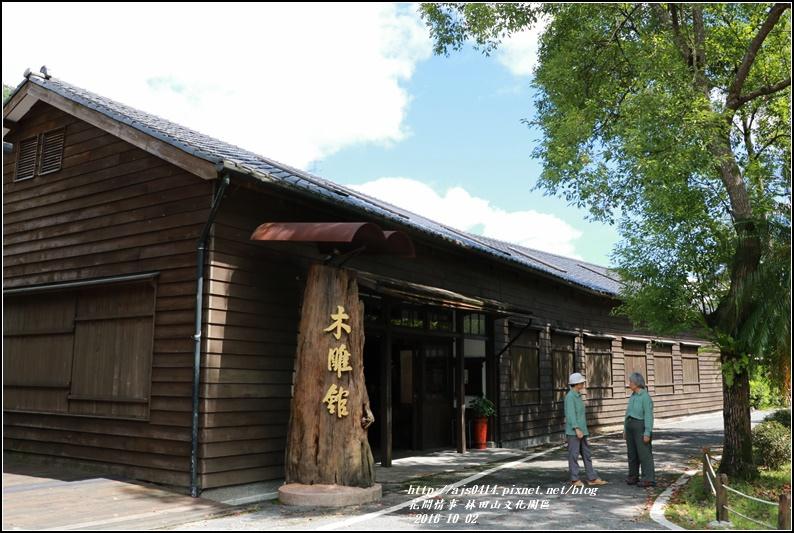林田山文化園區-2016-10-48.jpg