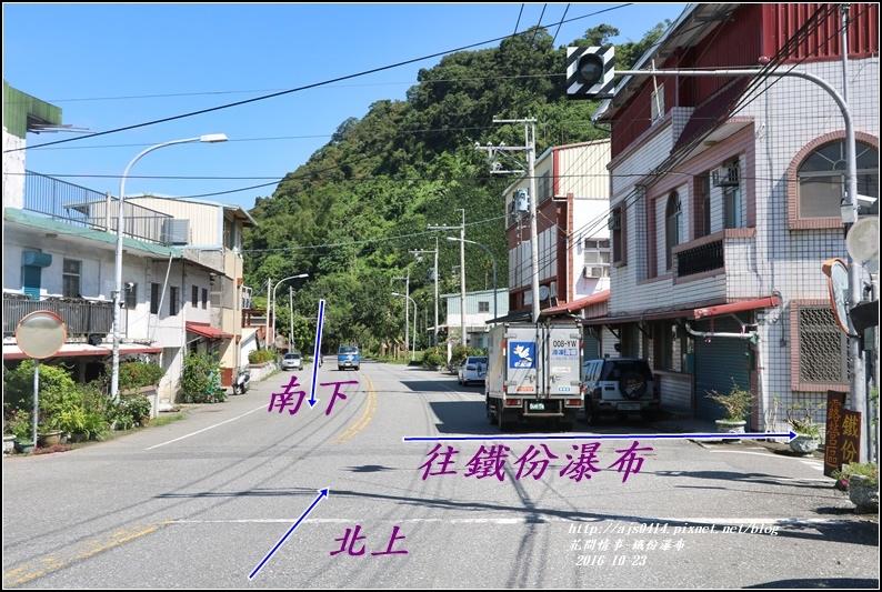 鐵份瀑布-2016-10-01.jpg