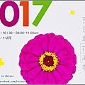 2017北回歸線百日草花海.jpg