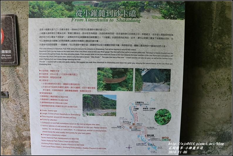 小錐麓步道-2016-11-05.jpg
