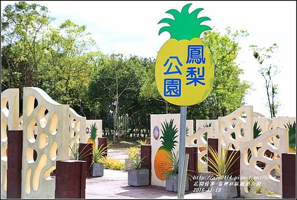 富興村鳳梨公園-2016-11-01.jpg