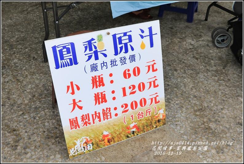 富興鳳梨公園-2016-11-76.jpg