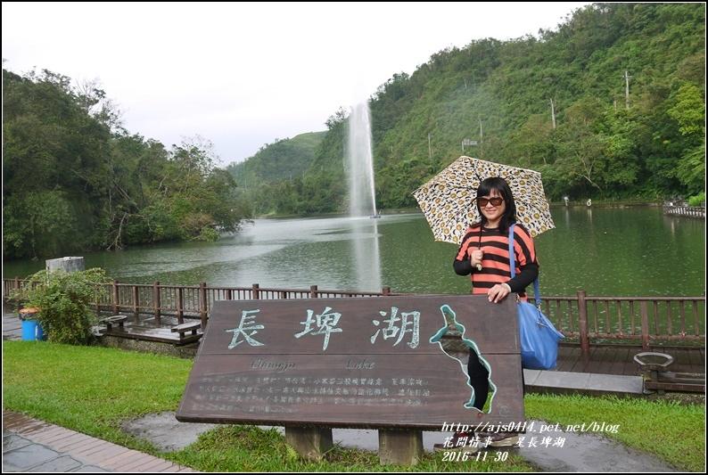 三星長埤湖-2016-11-01.jpg